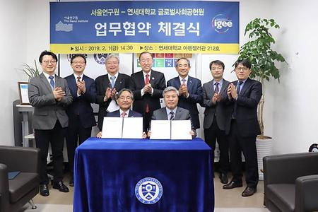 IGEE Signs MOU with Seoul Institute